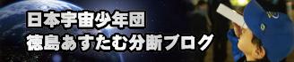 日本宇宙少年団 徳島あすたむ分団ブログ