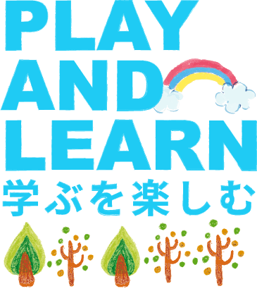 PLAY AND LEARN 学ぶを楽しむ